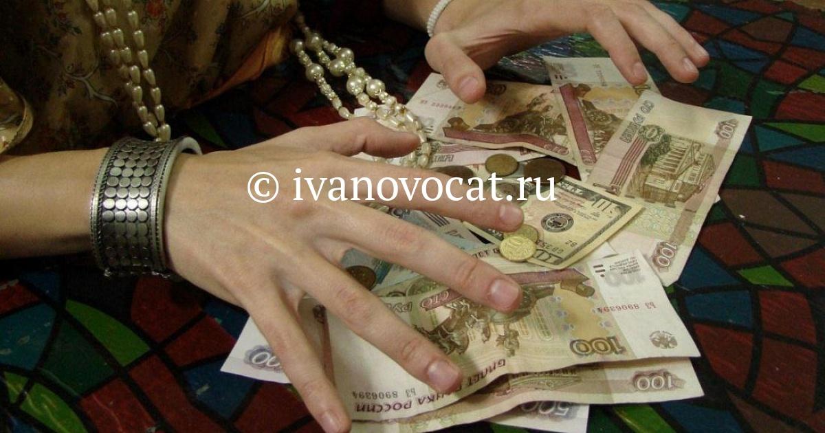 ВКузбассе цыганка избавила пенсионерку отпорчи за520 тыс. руб.