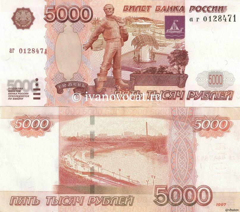 Как сделать 5000 руб 777